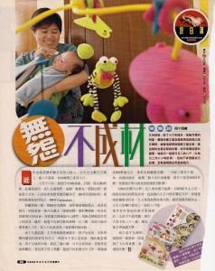 壹周刊(2006)無怨不成才