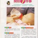 媽媽寶寶 開奶7件事 李素珍