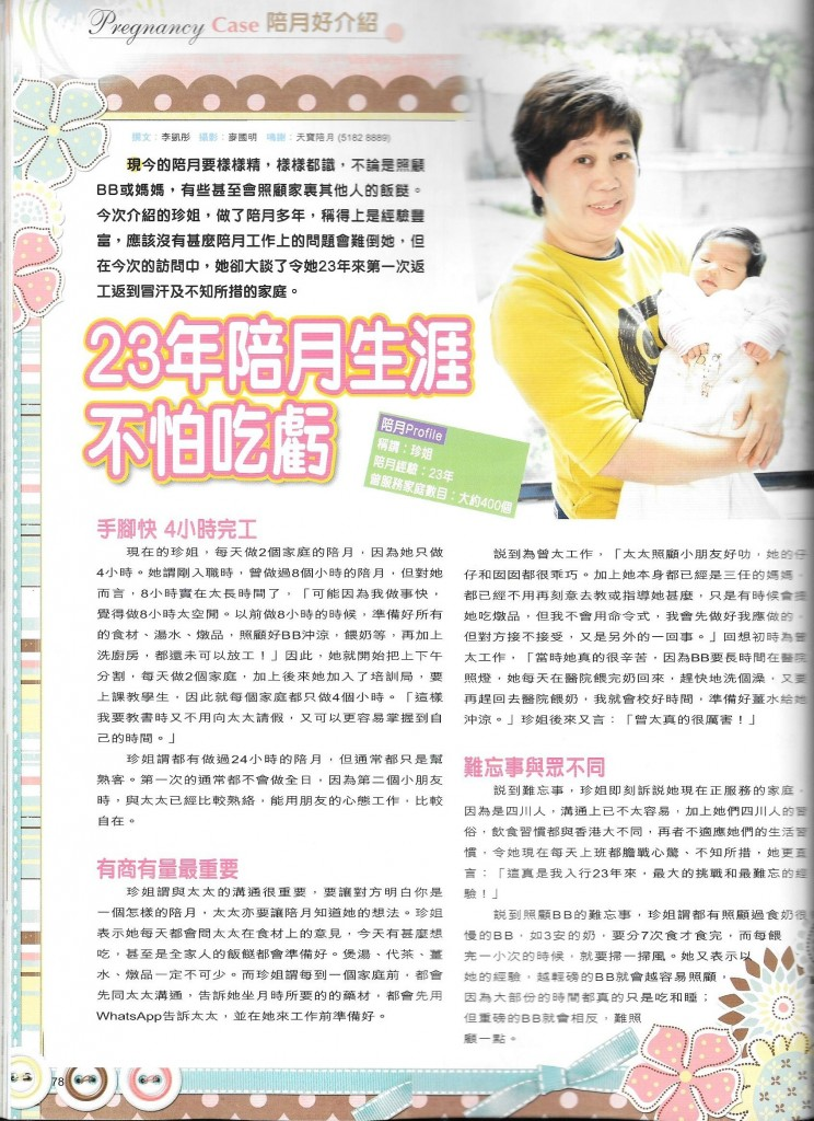 孕媽媽2016年4月專訪_金牌陪月員_李素珍